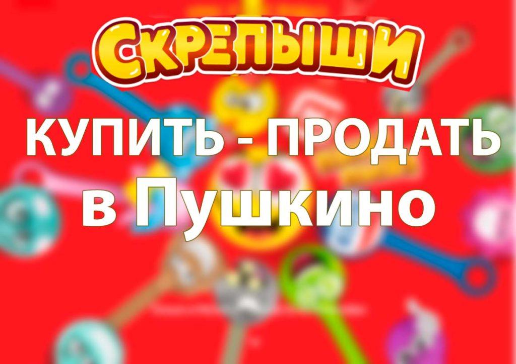 Купить или продать скрепышей в Пушкино