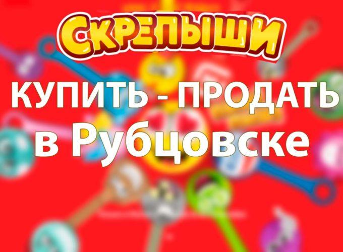 КупиКупить или продать скрепышей в Рубцовскеть или продать скрепышей в Рубцовске