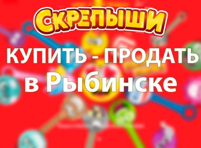 Купить или продать скрепышей в Рыбинске