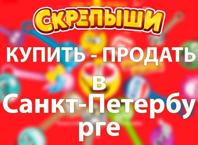 Купить или продать скрепышей в Санкт-Петербурге