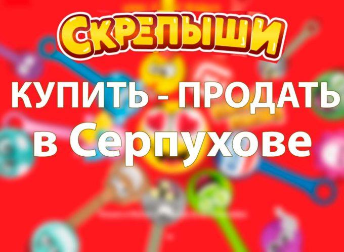 Купить или продать скрепышей в Серпухове