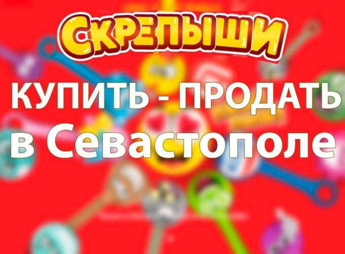 Купить или продать скрепышей в Севастополе