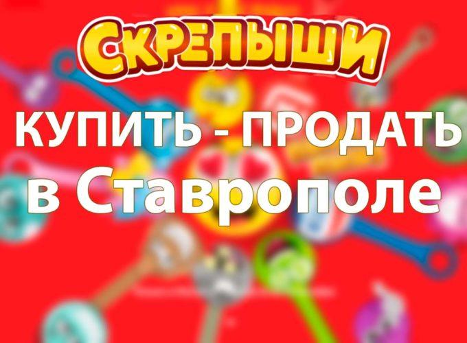Купить или продать скрепышей в Ставрополе