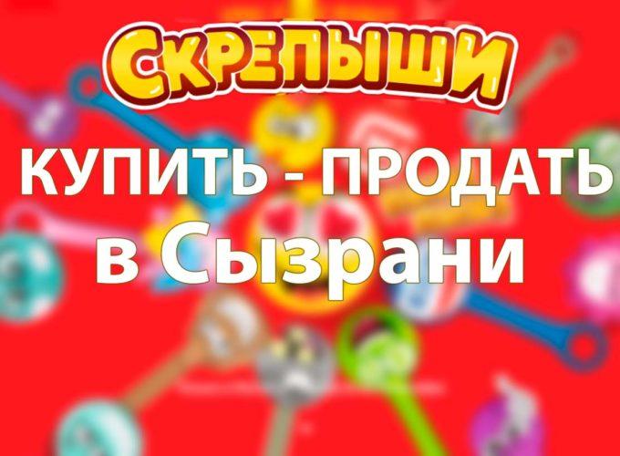Купить или продать скрепышей в Сызрани