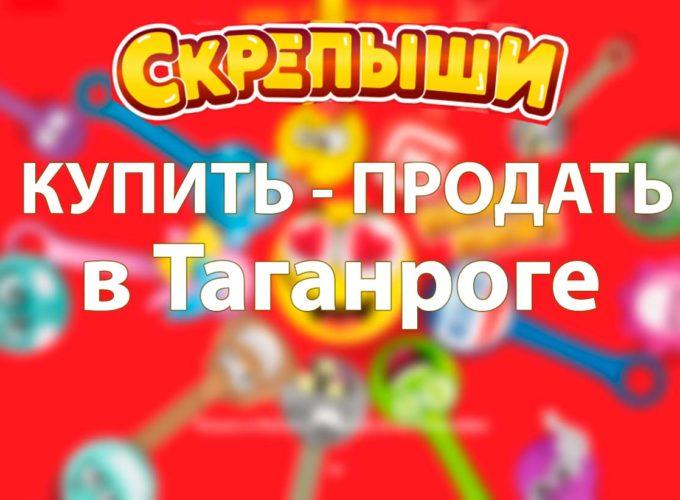 Купить или продать скрепышей в Таганроге