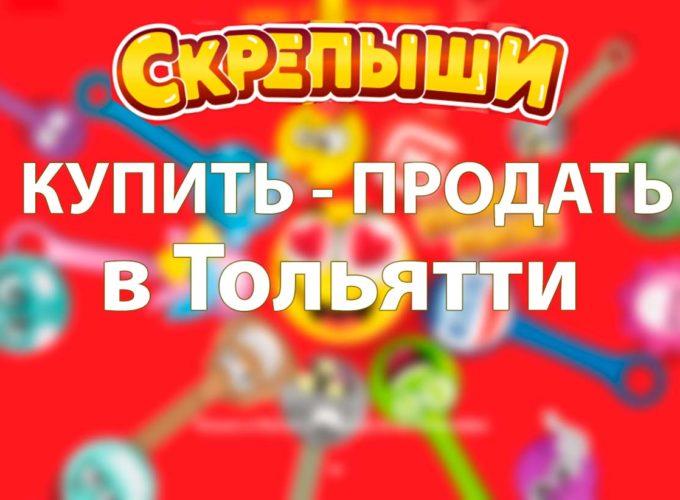Купить или продать скрепышей в Тольятти