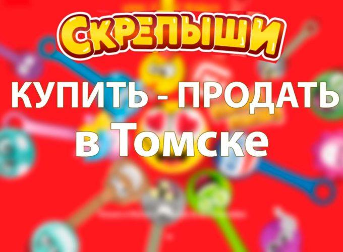Купить или продать скрепышей в Омске