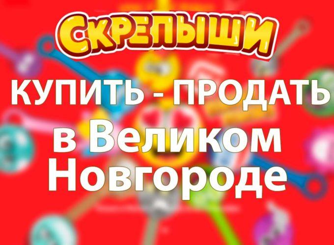 Купить или продать скрепышей в Великом Новгороде