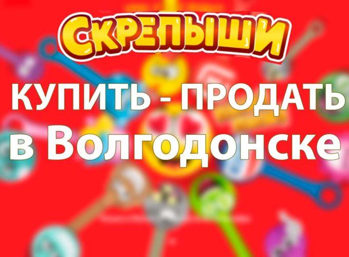 Купить или продать скрепышей в Волгодонске