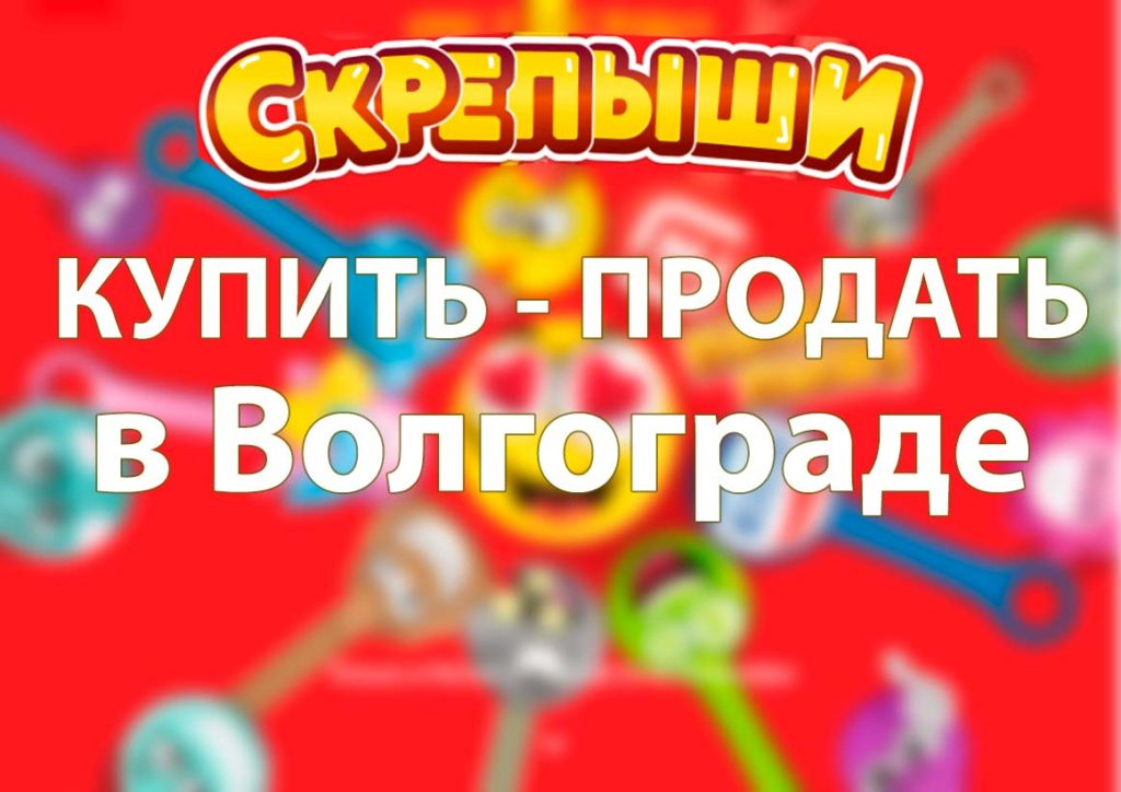 Купить или продать скрепышей в Волгограде