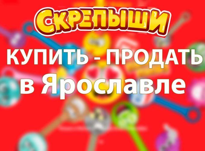 Купить или продать скрепышей в Ярославле