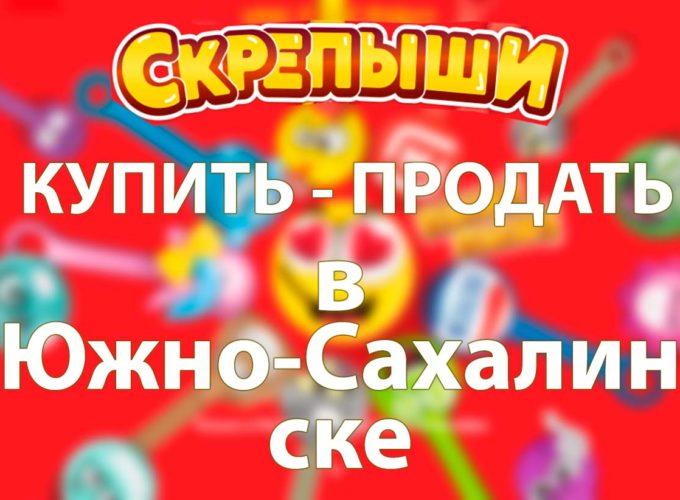 Купить или продать скрепышей в Южно-Сахалинске