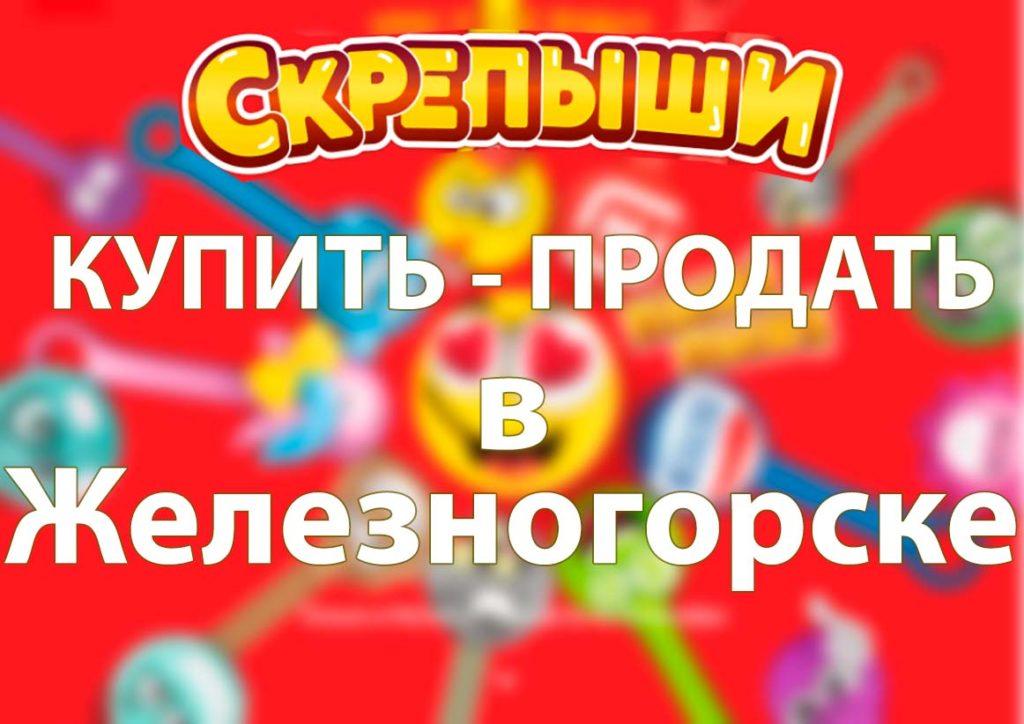 Купить или продать скрепышей в Железногорске
