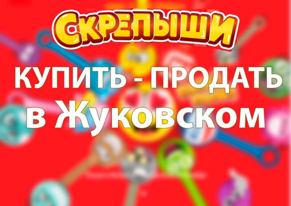 Купить или продать скрепышей в Жуковском