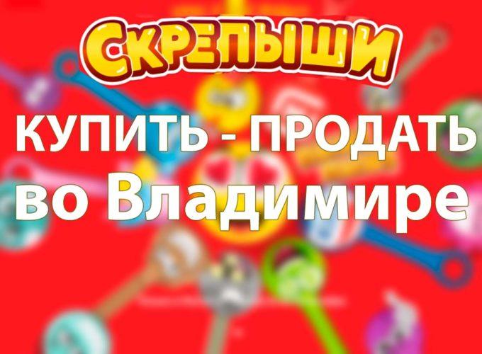 Купить или продать скрепышей во Владимире