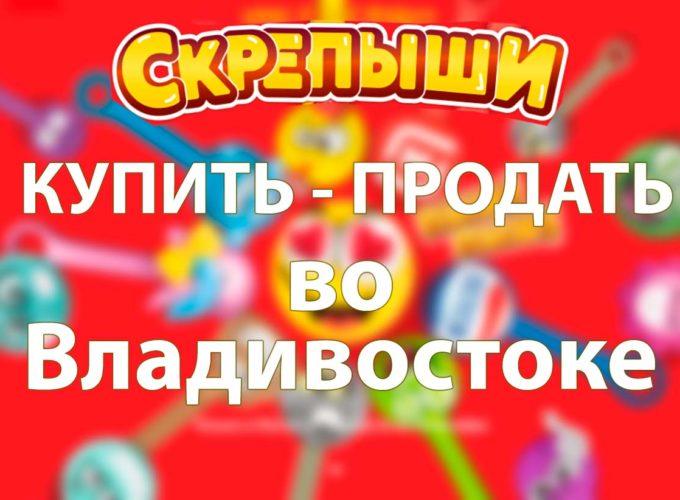 Купить или продать скрепышей во Владивостоке